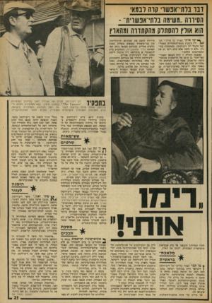 העולם הזה - גליון 1911 - 17 באפריל 1974 - עמוד 23   ו בו נרתי־אנשו קרה לבמאי הסידוה ״משימה בלתי־אפשוית־ - הוא אולץ להסתלק מהקתווה ומהארץ ^ ימו אותי לאורך כל הדרך,״ וזב־ריז השבוע במאי־ר,טלוויזיה האמרי 1// קאי