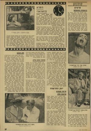 העולם הזה - גליון 1911 - 17 באפריל 1974 - עמוד 27   קולנוע הסרט סרטים דראקודה והכרוודוח אנדי ווארהול הוא, כידוע, קיסרה של המחתרת הקולנועית הבינלאומית. משך שנים ארוכות עשה סרטים משונים ושונים זה מזה. כמו הסרט ש