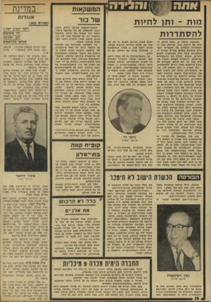 העולם הזה - גליון 1911 - 17 באפריל 1974 - עמוד 28   המשקאזת מות ־ ותו לחיות להסתדרות בסיסמה חדשה זו, נוסח סירטו ה חדש של ג׳יימס בונד, מגייסת כעת ה הסתדרות הכללית של העובדים העב ריים בישראל כספים בחו״ל. מגבית ה