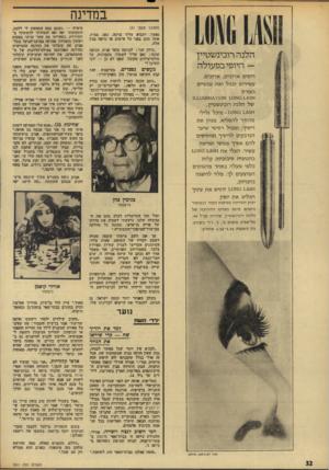 העולם הזה - גליון 1911 - 17 באפריל 1974 - עמוד 32   במדינה (הנושך מעם׳ )31 נפשך, ותבוא עליך ברנד; .,כאן, בבית, אתה מוגן בפני בל אישום או נזיפה בגין אלה. הלנה רובינשטיין — היופי בפעולה ריסים ארוכים, ארוכים,