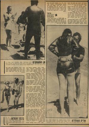 העולם הזה - גליון 1911 - 17 באפריל 1974 - עמוד 35   עד־כדי-׳כך. לעומת זאת, זזו׳א יבול לזקוף לזכות עצמו הישג בו זכו עד כה רק מתי־מעט — הנחיתה על הירח. בחודש פברואר 1971 יצא אדגר מיטשל עם מישלחת־התלל של אפולו