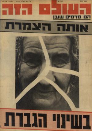 העולם הזה - גליון 1911 - 17 באפריל 1974 - עמוד 36  