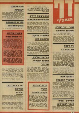 העולם הזה - גליון 1911 - 17 באפריל 1974 - עמוד 4   על־ידי ריסין ברביעיות, כשהם מוטסים צביי ם, אחרי חניית־ביגיים ביוגוסלביה. טייסים כסיפרי שדה־התעופה של ניקוסיה ניר־שמות מדי־שכוע שתי רביעיות החונות שם, כדרבן