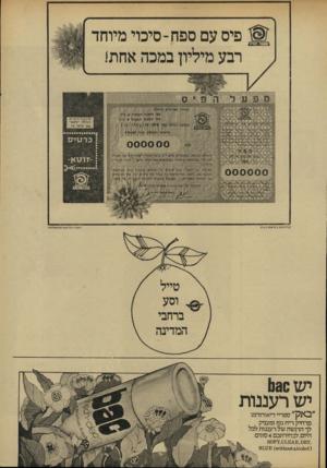 העולם הזה - גליון 1911 - 17 באפריל 1974 - עמוד 7   מפעל הפיס פיס עם ספח־ סיכוי מיוחד רבע מיליון במכה אחת! לן 1ל1/י<ניב בייל אי כי׳נ ס־ מ יש 1130 יש רעננות באק ״ ספריי דיאודורנט מרחיק ריח גוף ומעניק לך הרגשה של