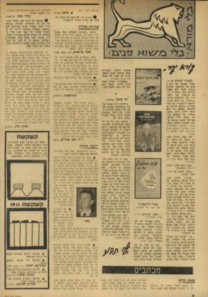העולם הזה - גליון 1913 - 1 במאי 1974 - עמוד 6 | בלאו, צה״ל העולם הזה לא ביקר את מוטה גור, אלא את צורת מינויו לרמטכ״ל. … משהו לא נראה לו ׳בסדר ברשימת ספריו של מוטה גור. … ״מבתי,״ השיב ארז, ״היא קוראת מושבעת