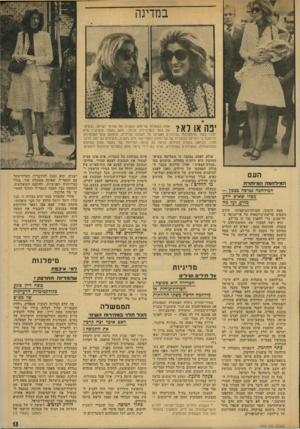 העולם הזה - גליון 1914 - 8 במאי 1974 - עמוד 13 | מה אסא קדמוני, המוחה־המיקצועי, הקים השבוע ערימודגרוטאות על אי־תנועה ב־תל-אביב, כדי להפגין נגד קו בר־לב. הוא רצה למשוך את תשומת-הלב ל עובדה, שהוכחה מזמן: שאיש