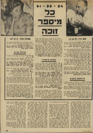 העולם הזה - גליון 1915 - 15 במאי 1974 - עמוד 13   למה להיכנס לכל זה?״ וחוץ ׳מזה — כל עוד אין ר״צ כפנים, יש תיקווה להצטרפות מאוחרת של המפד״ל. … היא רצתה להיות בממשלה, ללא שינוי קווי־היסוד, אבל היא רצתה שגם ר״צ