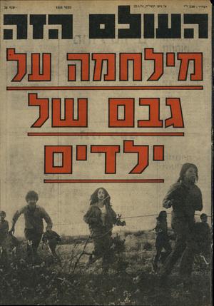 העולם הזה - גליון 1916 - 22 במאי 1974