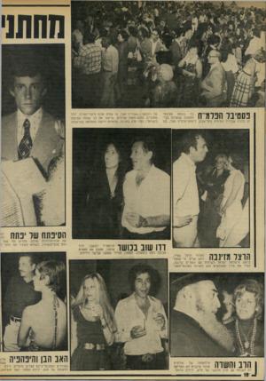 העולם הזה - גליון 1919 - 12 ביוני 1974 - עמוד 18 | לידם 1 : החשופה של חנה, ידידת הסופר יגאל