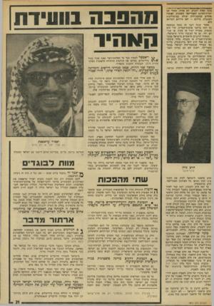 העולם הזה - גליון 1919 - 12 ביוני 1974 - עמוד 21 | ב־ 1947 התנגדו לתוכנית־החלוקה, שהעניקה ליהודים חלק קטן ימן הארץ, ושאיפשרה הקמת מדינה פלסטינית גדולה. … בגלל אותה סיבה סירבו להקים ממשלה פלסטינית זמנית, או