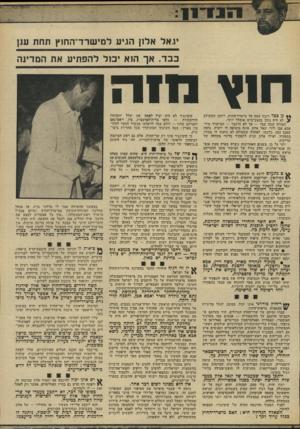 העולם הזה - גליון 1919 - 12 ביוני 1974 - עמוד 9 | יגאל אלון הגיע למישרד־החוץ תחת ענן כבד. … אבל יגאל אלון הוא עכשיו שר־החוץ. … האיש היחידי בצמרת ישראל שאימץ לעצמו רעיון זה היה יגאל אלון.