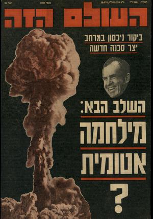 העולם הזה - גליון 1920 - 19 ביוני 1974