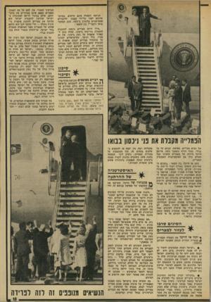 העולם הזה - גליון 1920 - 19 ביוני 1974 - עמוד 13 | כתב אז הייכל, בין השאר :״בשנים האחרונות הופיעו באורח רצוף דו״חות ממקורות שונים, בדבר האפשרות שבידי ישראל מצויות פצצות אטום: פורסמו בשנים האחרונות דו״חות מטעם