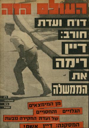 העולם הזה - גליון 1921 - 25 ביוני 1974