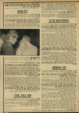 העולם הזה - גליון 1921 - 25 ביוני 1974 - עמוד 11 | הבלתי־אפשרי הפך עובדה. אך שולמית אלוני לא נראתה מאושרת. … הקהל שבחר בר״צ הכיר את *שולמית אלוני. או לפחות את תדמיתה. … אלה תבעו כינון מוסדות וקבלת תקנון. שולמית