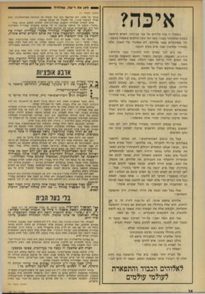 העולם הזה - גליון 1921 - 25 ביוני 1974 - עמוד 26 | יתכן מאד ששולמית אלוני היא עדיין חברת מיפלגת־העבודה. … שולמית אלוני עצמה יודעת זאת היטב. … האם רוצה בכך שולמית אלוני ז איש אינו יודע.