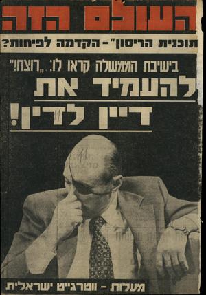 העולם הזה - גליון 1922 - 2 ביולי 1974