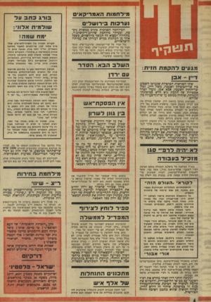 העולם הזה - גליון 1922 - 2 ביולי 1974 - עמוד 4   מילחמת-בחירות כלתי־רישמית נטושה כעת כין תנועות ר״צ ו״שינוי״ ,כצורת מודעות יקרות בעיתונות, הקוראות לבחירות פנימיות. סביר לוחץ דוגירון י בין פעילי ר״צ נשמעת