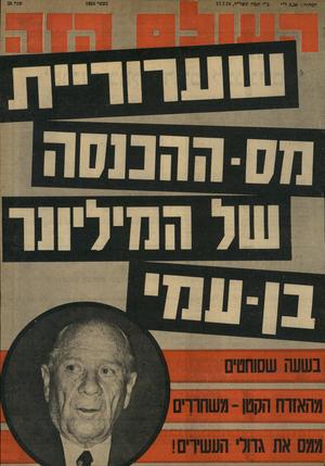 העולם הזה - גליון 1924 - 17 ביולי 1974