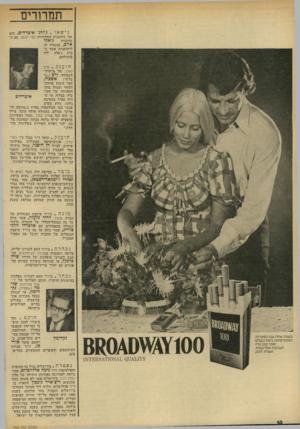 העולם הזה - גליון 1926 - 31 ביולי 1974 - עמוד 10 | תמרורים נישאו. ג׳ורג׳ איברהים, הוא סמי מתוכנית הטלוויזיה סמי וסוסו, עם ה ג׳אקי שחקנית איוכ, בכנסיה ה־לותראנית אשר ב בית ג׳אלה ליד בית־לחם. הוענק. פרס קפלן, של