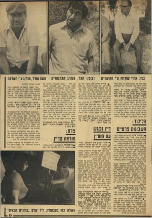 העולם הזה - גליון 1926 - 31 ביולי 1974 - עמוד 13 | בגין, אתו׳ שנדחה עי״ הקיצוניים משך אליו את תשומת־הלב. על מסך הטל וויזיה נראה כמי שמתהלך בין הפולשים כמנהיג בעדתו. אולם כמקום עצמו, זה נראה אחרת. הפולשים קיכדו