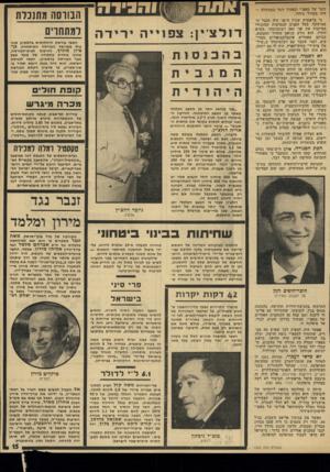 העולם הזה - גליון 1926 - 31 ביולי 1974 - עמוד 15 | זוטר של ימפא״י זכפקיד זוטר בממשלה — היד. מעורר גיחוך. כי בראשית שנות ה־40׳ היה הגבר ה־ממושקף, בעל הפנים הנמרצות שהזכירו במיקצת את פני זאב ז׳בוטינסקי, בשיא