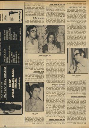 העולם הזה - גליון 1926 - 31 ביולי 1974 - עמוד 27 | שים כי מתכונת כזו של חדשות תמנע את קידומם במחלקת החדשות. תור מבוי, ומותו־ שוו 1ר אסוד דהוו!,־ אוו אדי זיסן מילחמה עזה התלקחה לאחרונה בין העיתונות לבין