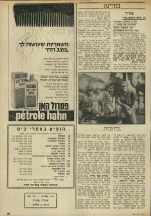 העולם הזה - גליון 1926 - 31 ביולי 1974 - עמוד 31 | במדינה צה״ר הו. איזה נ־ סשו1ד>ז נשות הרצועה הצעירות מסתירות את פניהן — אך חושפות שדיהן ב8גי החיילים הישראליים עוד יש מקומות מסויימים בארץ׳ בהם הלירה הישראלית