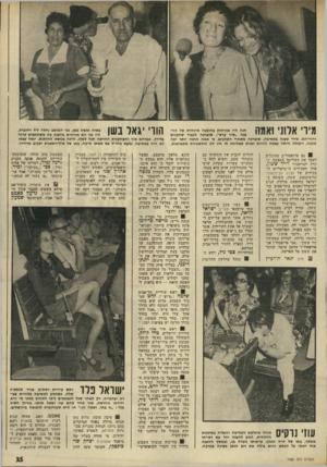 העולם הזה - גליון 1926 - 31 ביולי 1974 - עמוד 35 | מידי אלוני ואמה חנה היו אורחות בהופעה מיוחדת של הה צגה ״שיר ערש״ ,שנערכה לכבוד שחקנים והוריהם. מירי טענה במסיבה, שנערכה מאחרי הקלעים, כי אמה הרבה יותר יפה