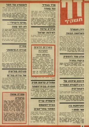 העולם הזה - גליון 1926 - 31 ביולי 1974 - עמוד 4 | בגח׳יד נגד אדר יו״ר ועדת הכספים של הכנסת, ישראל קרגמן. עומד להציע בישיבת הוועדה שתדון במסקנות לגבי התמוטטות בנק ארץ־ישראל—בריטניה, שהוועדה תדרוש את העמקת