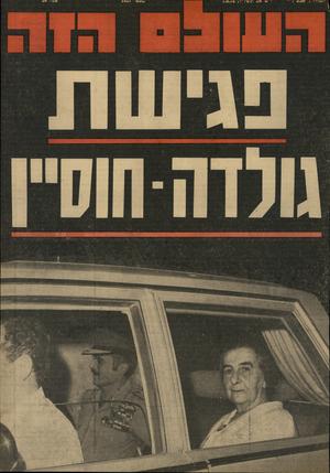 העולם הזה - גליון 1927 - 7 באוגוסט 1974