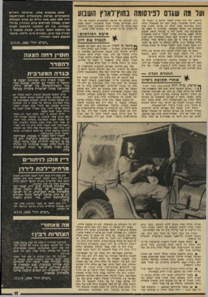 העולם הזה - גליון 1927 - 7 באוגוסט 1974 - עמוד 13 | זו הפגישה הראשונה בה השתתף ׳מלבד ותוסיין גם ראש־׳ממשלת ירדן, ,שהוא קיצוני יותר ממלכו בנכונות לפשרה עם ישראל. … הוא נעשה במיתכוון על־ידי האמריקאים, במטרה להקל