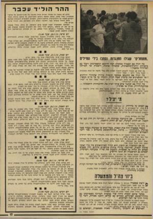 העולם הזה - גליון 1927 - 7 באוגוסט 1974 - עמוד 15 | ההר הוליד עכבר מדוע לא בוצעה אף פעולה רצינית אחת כתגובה על נסיון־הפוטש של פולשי- סבסטיה ן במה עסקו, במשך חמשת הימים המכריעים, כל אותם כוחות המתיימרים לשמור על