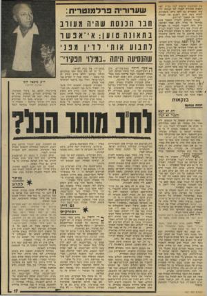 העולם הזה - גליון 1927 - 7 באוגוסט 1974 - עמוד 17 | בין העיתונות היומית לבין צה״ל, לפיו רשאית הצנזורה לפסול. לפי הבנתה, ידיעות ומאמרים גם ללא עילה ביטחונית. לשווא ניסה שוקן לשכנע את הצנזור להתיר את המאמר