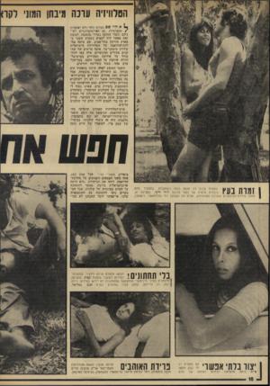 העולם הזה - גליון 1927 - 7 באוגוסט 1974 - עמוד 18 | הטלוויזיה עונה מינחן המוני לקו ^ א היו שם נערות זוהר ולא יפהפיות /מקצועיות. גם הפרוטקציונרים למיניהם ובעלי החזקה נעדרו מהשטח. לעומת זאת אפשר היה למצוא בשבוע