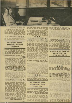 העולם הזה - גליון 1927 - 7 באוגוסט 1974 - עמוד 29 | #מה ד ע תו על המדוניזציה של העיר שיזם ראשיהעירייה הקודם. כניי ת בתי־המי־לון לאורך שפת־הים וניתוק העיר מן הים ץ הדברים קיימים, ואני לא הולד להרוס שום דבר מהם.
