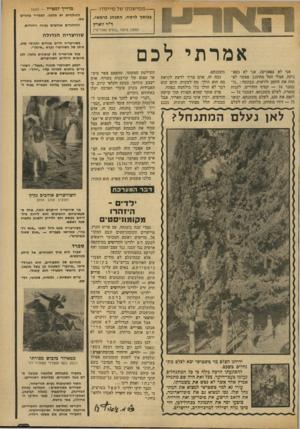 העולם הזה - גליון 1927 - 7 באוגוסט 1974 - עמוד 3 | — ממישכתו של מייסדו — בביאן לרמה, התנהג כרמאי. ד״ר זוארץ מדריד למטייל -המשד להולנדים יש מלכה. הצטייד בזוגיים ההולנדים אוהבים גבינה ויהודים. (מתוך סיפרו ״נופים