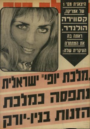 העולם הזה - גליון 1927 - 7 באוגוסט 1974 - עמוד 36 | שר אמריקה, קסווירה הולנדד, אה המההוה העיקרית שלה: שואלית תם 1 1נבזלנת הזנות