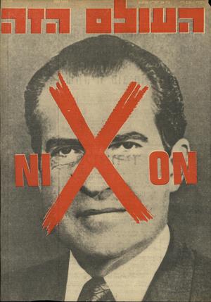 העולם הזה - גליון 1928 - 14 באוגוסט 1974