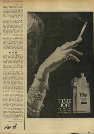 העולם הזה - גליון 1928 - 14 באוגוסט 1974 - עמוד 10 | ״המיתוס של פנינה רוזנבלום״ על פני ״המיתום של זבולון המר,״ לו מוקדשת רשימה מקיפה באותו גיליון של דבר השבוע, בו התפרסם מאמרו הנדון של קניוק. המר מתואר שם כ״בעל