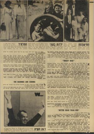 העולם הזה - גליון 1928 - 14 באוגוסט 1974 - עמוד 12 | תצלום מישפוזת ניכסון ה 141חמך משנת : 1917 האב פראנק, 1111.4111 #111 בעל תחנת־דלק ושותף. בדראגסטור, שלא הצליח בחיים, האס האדוקה חנה, ריצ׳ארד בן ה־4 (מימין)