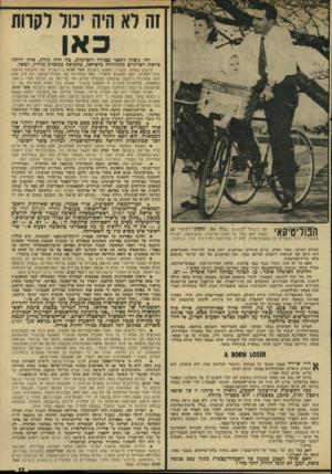 העולם הזה - גליון 1928 - 14 באוגוסט 1974 - עמוד 13 | לא היה יכול כ אן זהו ניסיון לתאר כצורה דימיונית, מה היה קורה, אילו היתה פרשת ווטרגייט מתחוללת בישראל, בתקופת ממשלת גולדה, למשל. הרעיון לשתול מכשירי האזנה