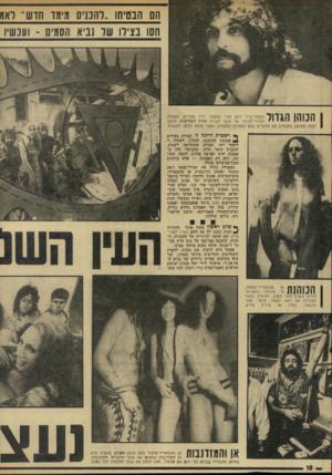 העולם הזה - גליון 1928 - 14 באוגוסט 1974 - עמוד 18 | הם הבטיחו . .להכני! 1מימד ו זזש׳ ל!011 חסו בציד 1שר 1נביא 1חסמים -ועכשיו הכוהן הגדוד הבמאייצייר דאק מורי קתמור, יליד מצריים, המנהיג הבלתי־מוכתר של אנשי חבורת