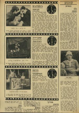 העולם הזה - גליון 1928 - 14 באוגוסט 1974 - עמוד 25 | קולנוע גינקולוגי ם הב>תה ב מ אי ם ״הדון המזוהם״ דון סיגל הוא דוגמה זזיה לבמאי־קול־נוע שנולד מנוחה של ביקורת־הקולנוע. תופעה מקורית ואקטואלית לעולם הבד של שנות