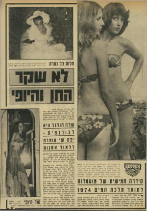 העולם הזה - גליון 1928 - 14 באוגוסט 1974 - עמוד 27 | נות, ואחר־כך התגייסה לצבא. אחרי שהשתחררה מהשירות, לפני שלן- שה חודשים, נרשמה יפה לאוניברסיטה שם היא מתעתדת ללמוד בחוגים לתיאטרון ולסיפרות אנגלית, החל מן השנה
