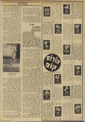 העולם הזה - גליון 1928 - 14 באוגוסט 1974 - עמוד 30 | ידידן כועס — אבל לו. בשבוע זה מראים הבובבים שינוי דואט־טי• יייי שחשבמ שלא יהיה בסדר — יסתדר בסופו של דבר. בכל -2 1 * 1 4 0 השטחים. זהו כנראה השבוע שלכם, טליים.
