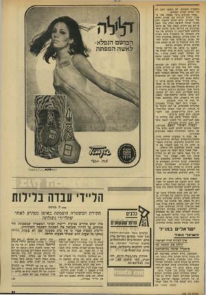 העולם הזה - גליון 1928 - 14 באוגוסט 1974 - עמוד 31 | מיפקדתו הקבועה. לא נזקקנו לזמן ירב כדי לגלות דברים תמוהים. באחד הערבים ביקר במאחז אחד מקציני הגדוד ששירת בקו החזית החדש מול המצרים. ביום הגיוס הועברו חלק מאנשי