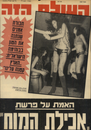 העולם הזה - גליון 1928 - 14 באוגוסט 1974 - עמוד 36 |