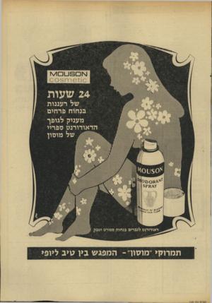 העולם הזה - גליון 1928 - 14 באוגוסט 1974 - עמוד 7 | תמרוקי ״מוטח״־־ המפגש ביו טיב