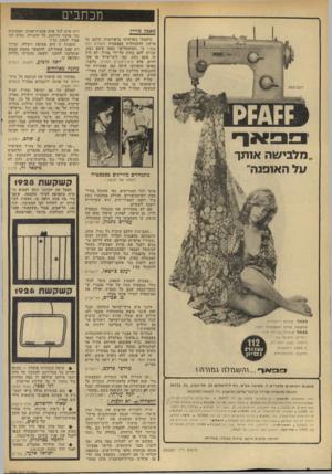 העולם הזה - גליון 1928 - 14 באוגוסט 1974 - עמוד 8 | מכתבים מאכק מזויין נדהמתי כשראיתי ברפורטז׳ה שלכם על פרשת ההתנחלות בסבסטיה (העולם הדה )1926 כי ״המתנחלים״ נשאו עימם נשק, שניתן להם כחוק על־ידי צה״ל. לא היה זה